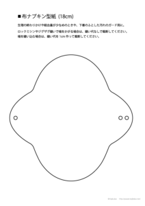 布ナプキン(18cm)