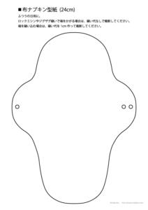 布ナプキン(24cm)