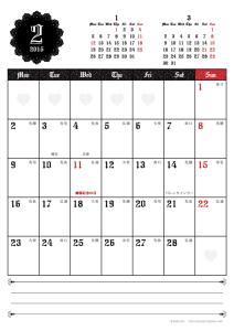 2015年2月|ゴシックカレンダー(縦1ヶ月/A4)