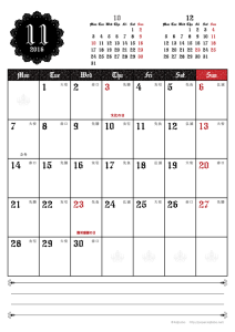 2016年11月|ゴシックカレンダー(縦1ヶ月/A4)