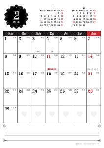 2016年2月|ゴシックカレンダー(縦1ヶ月/A4)