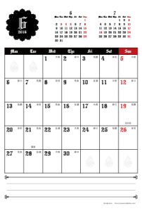 2016年6月|ゴシックカレンダー(縦1ヶ月/ポストカード)