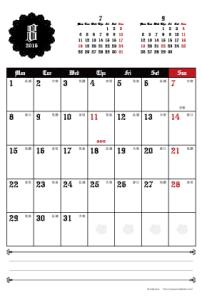 2016年8月|ゴシックカレンダー(縦1ヶ月/ポストカード)