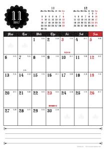 2017年11月|ゴシックカレンダー(縦1ヶ月/A4)