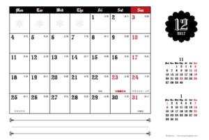 2017年12月|ゴシックカレンダー(横1ヶ月/ポストカード)