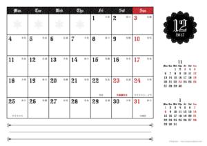 2017年12月|ゴシックカレンダー(横1ヶ月/A4)