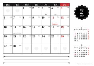 2017年2月|ゴシックカレンダー(横1ヶ月/A4)