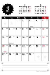 2017年3月|ゴシックカレンダー(縦1ヶ月/ポストカード)【無料ダウンロード】