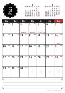 2017年5月|ゴシックカレンダー(縦1ヶ月/A4)