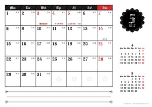 2017年5月|ゴシックカレンダー(横1ヶ月/A4)