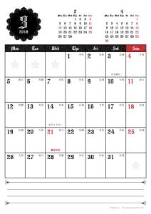 2018年3月|ゴシックカレンダー(縦1ヶ月/A4)