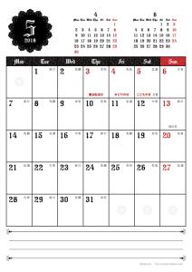 2018年5月|ゴシックカレンダー(縦1ヶ月/A4)