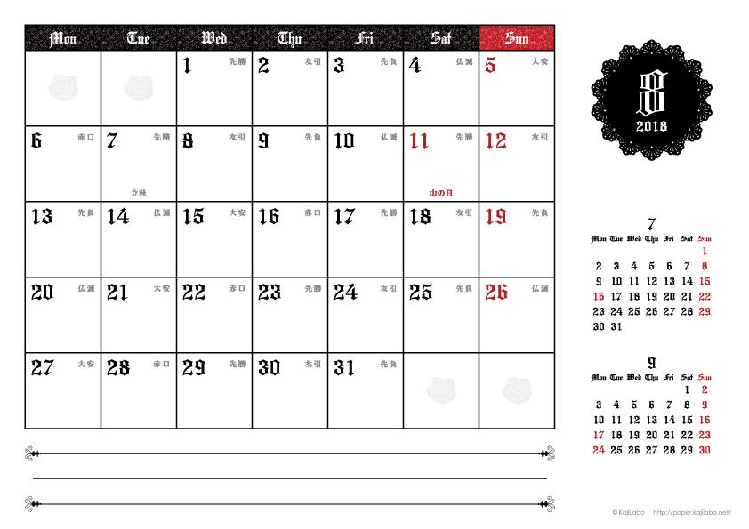 2018年ゴシックカレンダー(横1ヶ月/A4)