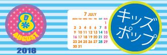 キッズポップ|2018年カレンダー【無料ダウンロード・印刷】