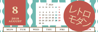 レトロモダン|2018年カレンダー【無料ダウンロード・印刷】