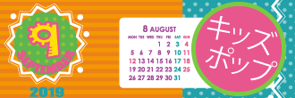 キッズポップ|2019年カレンダー【無料ダウンロード・印刷】