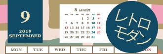 レトロモダン|2019年カレンダー【無料ダウンロード・印刷】