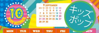 キッズポップ|2020年カレンダー【無料ダウンロード・印刷】