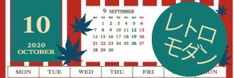 レトロモダン|2020年カレンダー【無料ダウンロード・印刷】