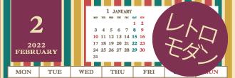 レトロモダン|2022年カレンダー【無料ダウンロード・印刷】