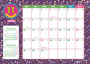 2016年11月|キッズポップカレンダー(横1ヶ月/A4)