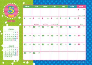 2016年5月|キッズポップカレンダー(横1ヶ月/A4)