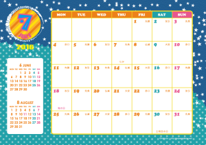 2016年7月|キッズポップカレンダー(横1ヶ月/A4)