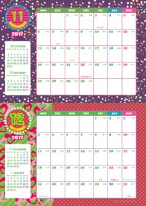 2017年11・12月 キッズポップカレンダー(横2ヶ月/A4)