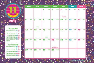 2017年11月|キッズポップカレンダー(横1ヶ月/ポストカード)