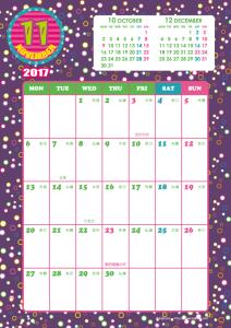 2017年11月|キッズポップカレンダー(縦1ヶ月/A4)【無料ダウンロード】
