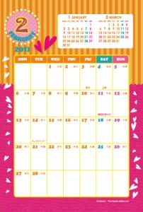2017年2月|キッズポップカレンダー(縦1ヶ月/ポストカード)【無料ダウンロード】