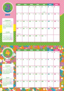 2017年3・4月 キッズポップカレンダー(横2ヶ月/A4)