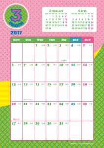 2017年3月|キッズポップカレンダー(縦1ヶ月/A4)【無料ダウンロード】