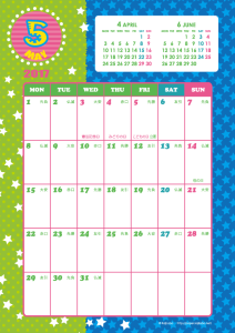 2017年5月|キッズポップカレンダー(縦1ヶ月/A4)【無料ダウンロード】