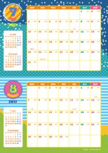 2017年7・8月 キッズポップカレンダー(横2ヶ月/A4)