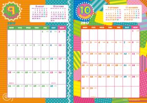 2017年9・10月|キッズポップカレンダー(縦2ヶ月/A4)
