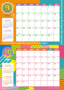 2017年9・10月 キッズポップカレンダー(横2ヶ月/A4)