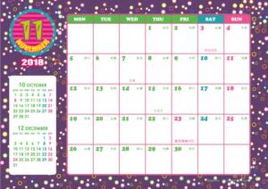 2018年11月 キッズポップカレンダー(横1ヶ月/A4)