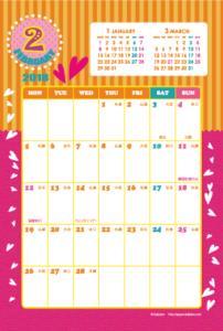 2018年2月|キッズポップカレンダー(縦1ヶ月/ポストカード)