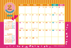 2018年2月 キッズポップカレンダー(横1ヶ月/ポストカード)