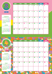 2018年3・4月|キッズポップカレンダー(横2ヶ月/A4)