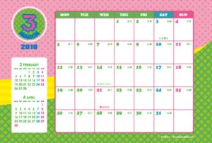 2018年3月 キッズポップカレンダー(横1ヶ月/ポストカード)