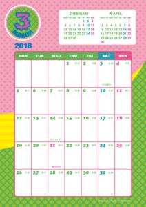 2018年3月|キッズポップカレンダー(縦1ヶ月/A4)【無料ダウンロード】