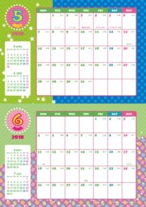 2018年5・6月|キッズポップカレンダー(横2ヶ月/A4)