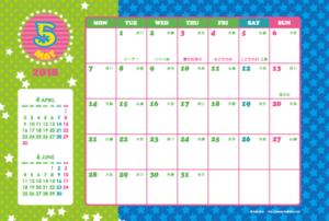 2018年5月 キッズポップカレンダー(横1ヶ月/ポストカード)