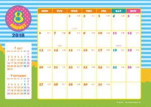 2018年8月 キッズポップカレンダー(横1ヶ月/A4)