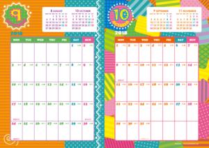 2018年9・10月|キッズポップカレンダー(縦2ヶ月/A4)