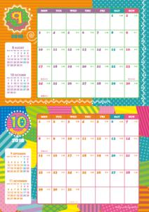 2018年9・10月|キッズポップカレンダー(横2ヶ月/A4)