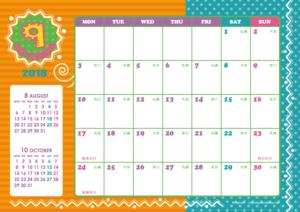 2018年9月 キッズポップカレンダー(横1ヶ月/A4)