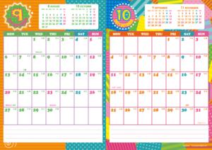 2021年9・10月|キッズポップカレンダー(縦2ヶ月/A4)